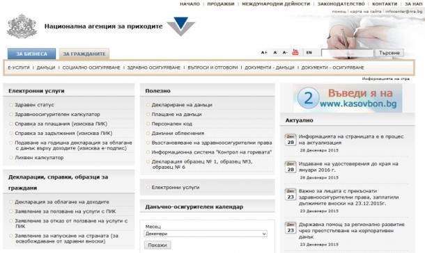 Безплатните картови плащания са възможни чрез сайта и в офисите на НАП