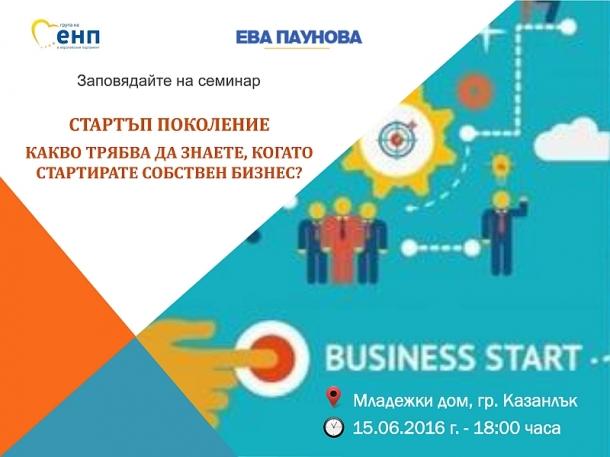 Ева Паунова и МГЕРБ Стара Загора организират семинар в Казанлък