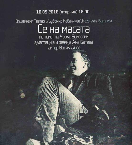 """театър """"Любомир Кабакчиев"""" печели международни овации"""