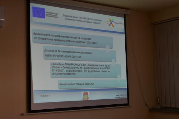 16,08,2016 - Община Казанлък първа спечели