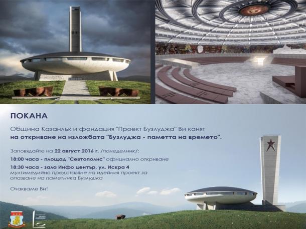 """Изложбата """"Бузлуджа – паметта на времето"""" гостува на площад """"Севтополис"""""""