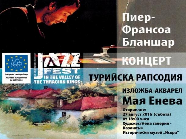 изложба-акварел на Мая Енева