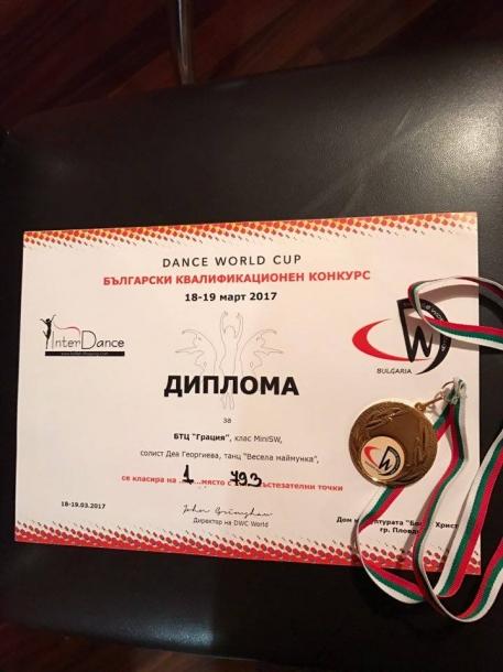 """21.03.2017 - Пет  първи, едно второ, едно трето отличие и една специална награда за БТЦ """"Грация"""""""