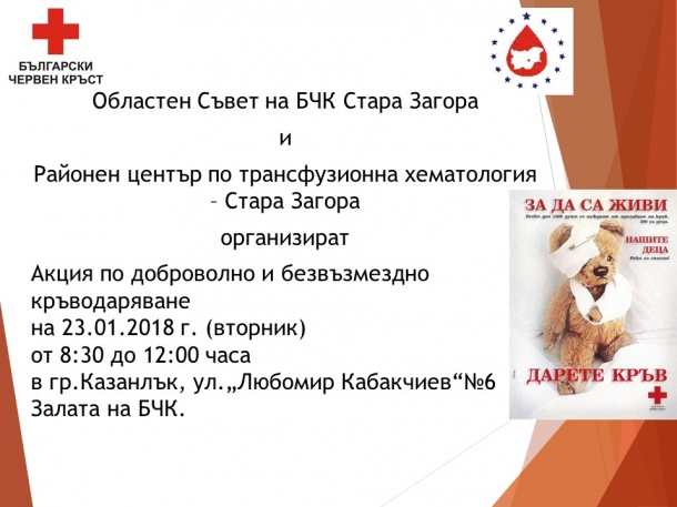 Акция по доброволно и безвъзмездно кръводаряване на 23.01.2018