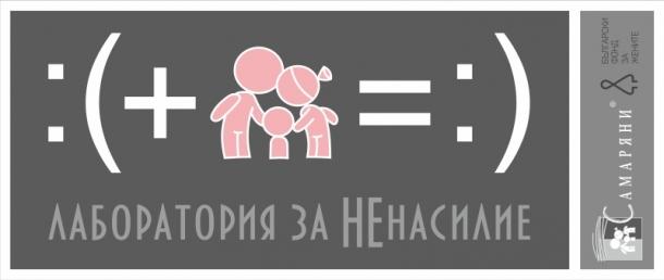 """""""Лаборатория за НЕнасилие"""" стартира Сдружение """"Самаряни""""!"""