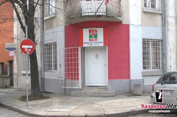 БСП - Казанлък