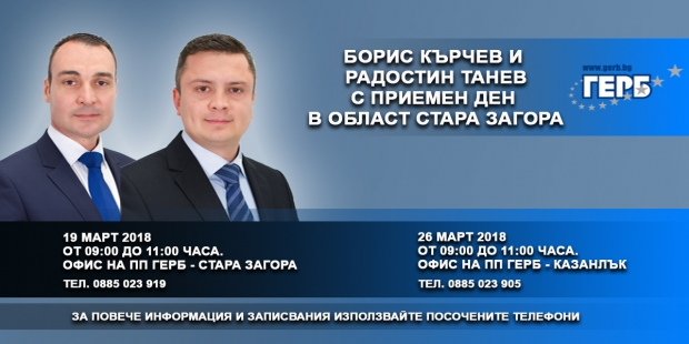 Приемен ден Депутати ГЕРБ - Март 2018