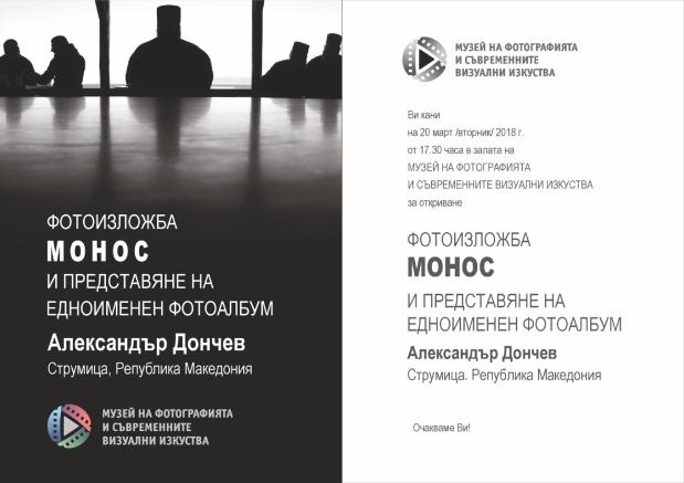 """Фотограф от Струмица """"води"""" Атонската Света гора в Казанлък   Александър Дончев от  македонския град"""