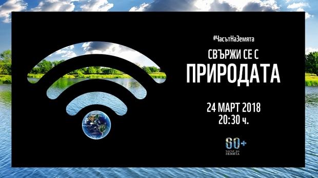 """Община Стара Загора за десети път се включва в инициативата """"Часът на земята"""