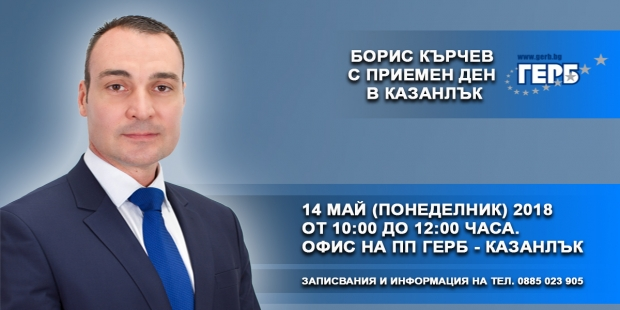 Приемен ден Депутати ГЕРБ - Май 2018