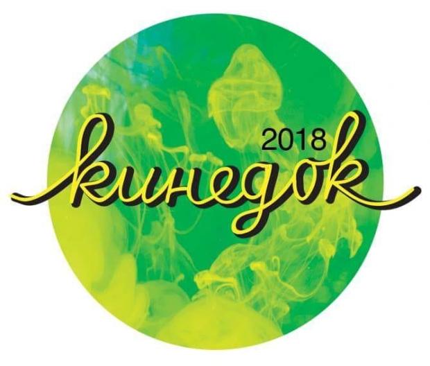 КинеДок започва своя нов сезон
