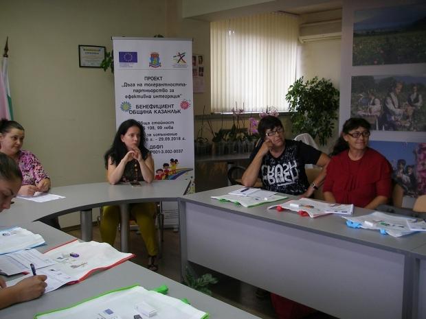 """Завърши работата по проект """"Дъга на толерантността – партньорство за ефективна интеграция"""""""