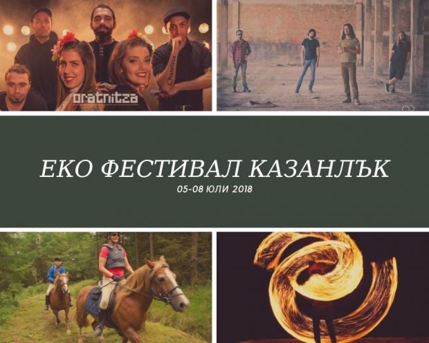 Идва Еко фестивал Казанлък 2018 от 5 юли