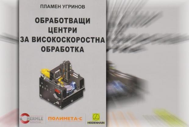"""Излезе от печат второто издание на """"Обработващи центри за високоскоростна обработка"""""""