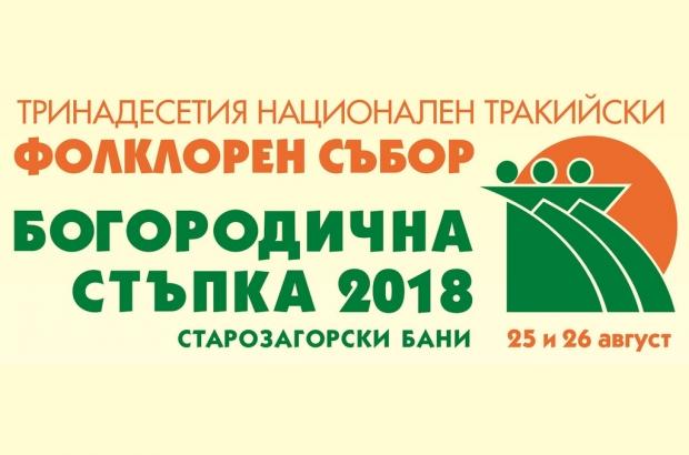 БОГОРОДИЧНА СТЪПКА 2018