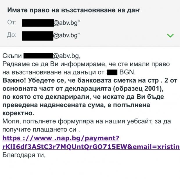 НАП отново предупреждава за фалшиви имейли от името на Агенцията