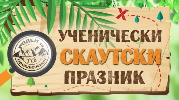 """Ученически скаутски празник ще се проведе в парк """"Артилерийски"""""""