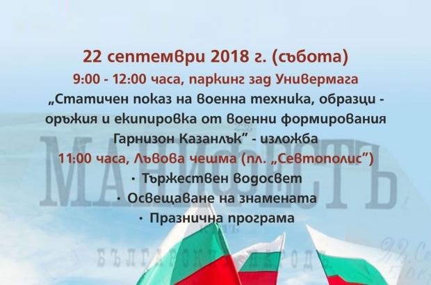 """110 години Независима България на площад """"Севтополис"""""""