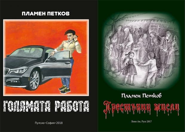 Русенският писател Пламен Петков представя