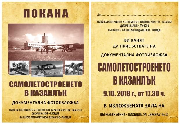 Фотодокументална изложа - Самолетостроенето в Казанлък