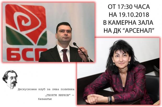 Калоян Паргов и Професор Ваня Добрева ще гостуват в Казанлък