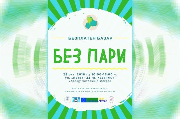 """Инициатива """"Без пари"""" ще се проведе на 28.10.2018 г. от 10:00 до 15:00 ч."""