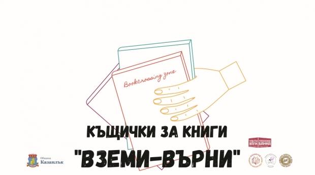"""Откриване на къщички за книги по проект """"Bookcrossing zone"""""""