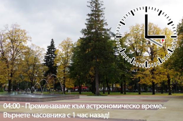 В 4:00 часа тази нощ минаваме към зимното часово време