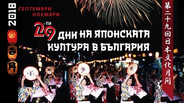 Японската група SHAMIPIA с грандиозен концерт в Казанлък и София