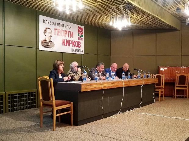На 09.11.2018г. в гр. Казанлък се състоя среща на левите сили в българското политически пространство