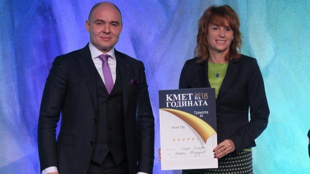 Стара Загора с приз за Smart City