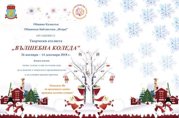 """Общинска библиотека """"Искра"""" за поредна година организира творчески ателиета """"Вълшебна Коледа в ОБ """"И"""