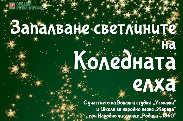 Запалват светлинките на коледното дърво в Стара Загора на 3 декември