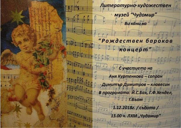 """Коледно-новогодишните празници  в Музей """"Чудомир"""""""
