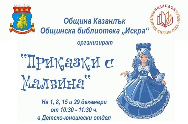 """Детско-юношеския отдел на Общинска библиотека  """"Искра"""" стартира новият проект """"Приказки с Малвина"""""""