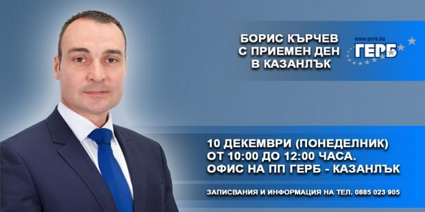 График на приемните дни на народните представители от ГЕРБ – Стара Загора за месец декември
