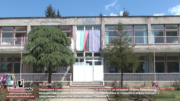 ДГ Славейче - преди ремонта