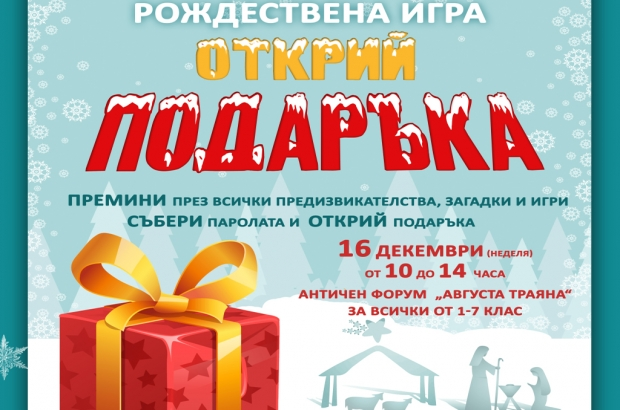 Рождествена игра за деца до 7 клас ще се проведе на Античния форум в Стара Загора