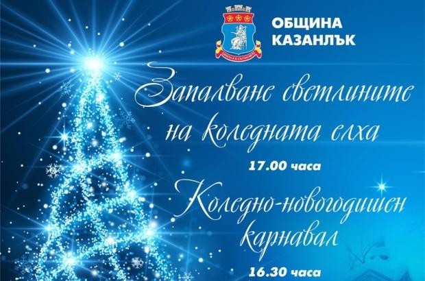 Промени в движението за запалването на Коледната елха в Казанлък