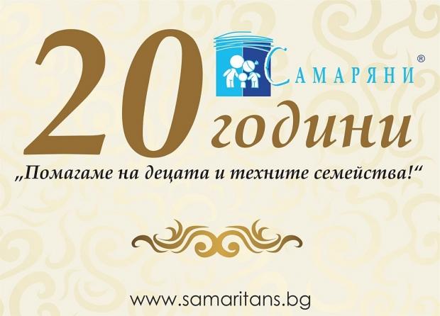 """Сдружение """"Самаряни"""" навършва 20 години!"""