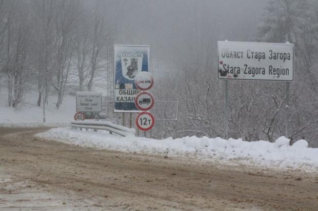 Снегопочистване Шипка