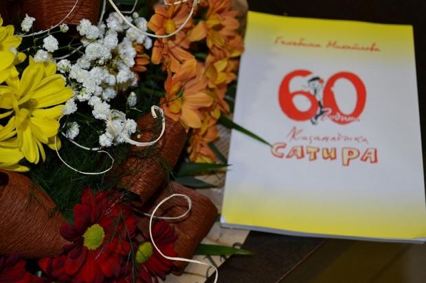 Казанлък вече има своя книга за сатиричния театър в града