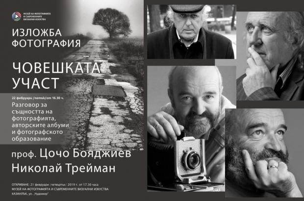 Тандемът проф. Цочо Бояджиев – Николай Трейман  посреща в Музея на фотографията в Казанлък