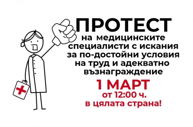 Казанлък се включва в Националния протест на медицинските специалисти по здравни грижи