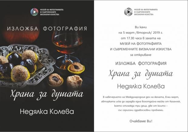 """Изложба с кауза в Музея на фотографията """"Храна за душата"""""""