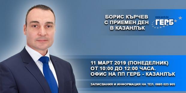 График на приемните дни на народните представители от ГЕРБ – Стара Загора за месец март