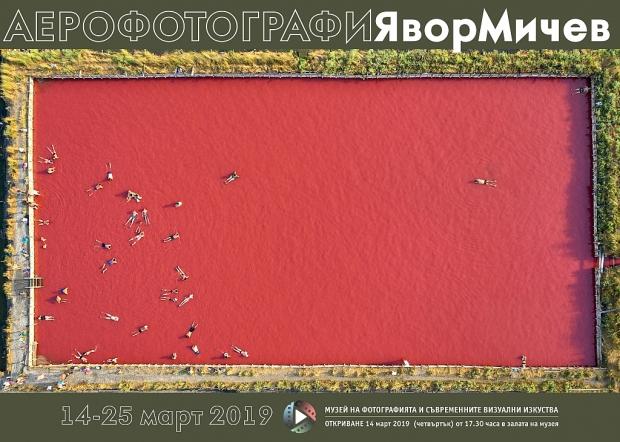 Аерофотограф с награда от Sony с изложба в Казанлък