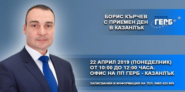 Борис Кърчев - 22 април приемен ден