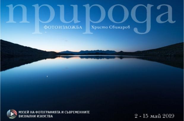 Майсторът на пейзажа Христо Свинаров с изложба в Музея на фотографията - Казанлък