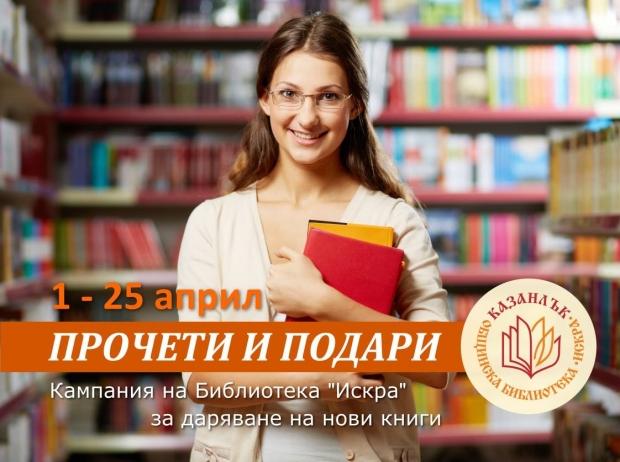 Общинска библиотека